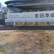 全日本卓球選手権。4…