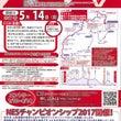 第9回道志村トレイル…
