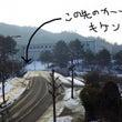 星が丘の雪情報。