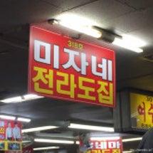 韓国B級グルメのスン…
