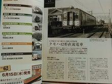 クモハ42形直流電車