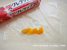 オレンジスティックレアチーズケーキ工程3