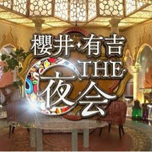 今夜 櫻井・有吉 T…