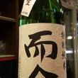 渋谷日本酒 而今