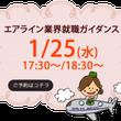 【1/25(水)札幌…