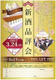 愛媛県新酒品評会チラシ