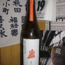 新政酒造 貴醸酒陽…