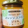 魅惑のオレンジスライ…