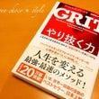 「GRIT・やり抜く…