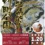「牡蠣祭り堺町公園」…