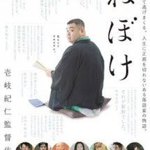 『ねぼけ』1/28舞…