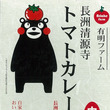 熊本のトマトはNo.…
