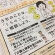 福井ブログ!有料老人…