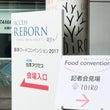 日本アクセス 春季フ…