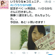 #いうちりなFM旅