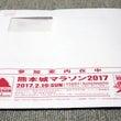 熊本城マラソン 郵送…