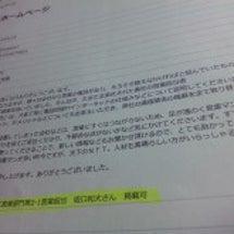 《NTTスマイルペー…
