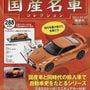 ◆また? 日産GT-…