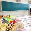 ■小学校での家庭教育…