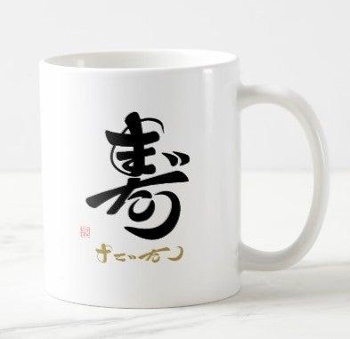 寿・めでたし(草書体)B コーヒーマグカップ