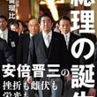 「総理の誕生」を読ん…