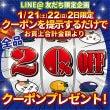 【LINE@友だち限…