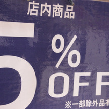 5%OFF!