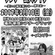 ランナー芸人ライブ!…
