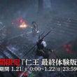 PS4『仁王』最終体…
