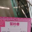AKB48 16期生…