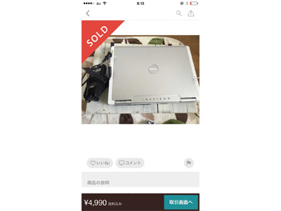 170120メルカリ売れ筋商品