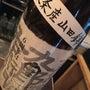 長野県 湯川酒造店 …