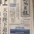 新潟日報、にいがた経…