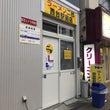 ラーメン二郎 西台駅…