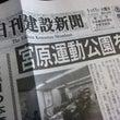 「日刊建設新聞に広告…
