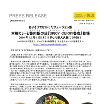 SPICYCURRY…