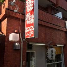 立石 「100円ショ…