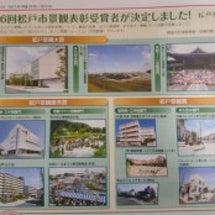 第6回松戸市景観賞