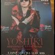 YOSHIKI表紙「…