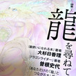 KIN137☆赤い地…