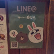 【本店】LINE友達…