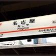 名古屋入りしました!