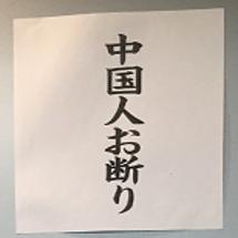 北海道の高橋はるみ知…
