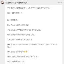 AKB48 チーム8…