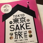 東京SAKE旅