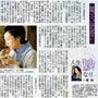 北国新聞エッセイ「料…