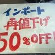 再値下げ50%オフ!