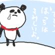 今夜の電話占い★恋人…