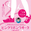 ■イベント「ピンクリ…
