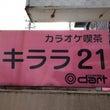 金沢 ナオキキャンペ…